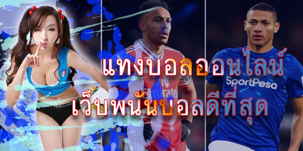 ดูบอลสดภาคไทย
